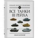 Все танки Третьего Рейха. Самая полная энциклопедия Панцерваффе