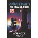 Minecraft: Путешествие