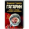 Гагарин. Мифы и правда о Первом космонавте