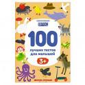100 лучших тестов для малышей