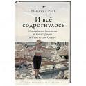 И все содрогнулось. Стихийные бедствия и катастрофы в Советском Союзе