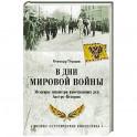 В дни Мировой войны. Мемуары министра иностранных дел Австро-Венгрии