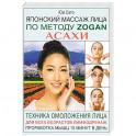 Японский массаж лица по методу Zogan Асахи