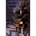 Альбом популярной музыки для фортепиано. В 4-х частях. Часть 3
