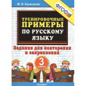 Русский язык. 3 класс. Тренировочные примеры. Задания для повторения и закрепления. ФГОС
