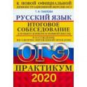 ОГЭ 2020. Русский язык. Практикум. Итоговое собеседование для выпускников основной школы