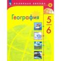 География. 5-6 классы. Проверочные работы
