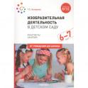Изобразительная деятельность в детском саду. Конспекты занятий. 6-7 лет