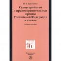 Судоустройство и правоохранительные органы Российской Федерации в схемах. Учебное пособие