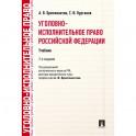 Уголовно-исполнительное право РФ.Учебник