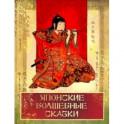 Японские волшебные сказки..