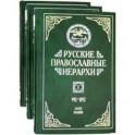 Русские православные иерархи. В 3-х томах