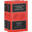 Последний век Римской республики, 146-43 гг. до н.э. В 2-х полутомах