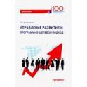Управление развитием. Программно-целевой подход