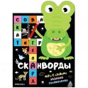 """Книжка-активити """"Животные"""""""