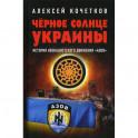 Черное солнце Украины. История неонацистского движения Азов