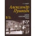 Александр Пушкин. Школа классического танца. Учебное пособие