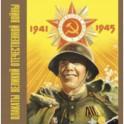 Плакаты Великой Отечественной войны. 1941-1945
