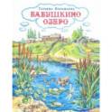 Бабушкино озеро