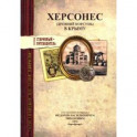 Херсонес (Древний Корсунь) в Крыму