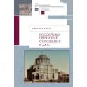 Российско-греческие отношения в XX веке