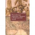 Российская империя,Аравия и Персидский залив.Коллекция историй