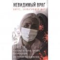 Невидимый враг: вирус, захвативший мир COVID-19 реальные истории, мнения, рекомендации инструкция по выживанию