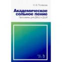Академическое сольное пение. Программа для ДМШ и ДШИ. Учебно-методическое пособие
