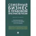 Семейный бизнес в правовом пространстве России.Монография
