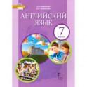 Английский язык. 7 класс. Учебник. ФГОС