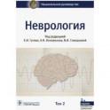 Неврология. Национальное руководство. В 2-х томах. Том 2