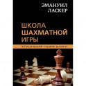 Эмануил Ласкер. Школа шахматной игры