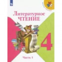 Литературное чтение. 4 класс. Учебник. В 2-х частях. Часть 1. ФГОС