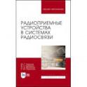 Радиоприемные устройства в системах радиосвязи. Учебное пособие