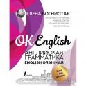 Английская грамматика. English Grammar