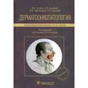 Дерматоонкопатология. Иллюстрированное руководство для врачей
