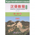 Chinese Course 1A. Student Book
