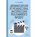 Драматургия и режиссура. Экспрессия рекламного видео. Учебное пособие