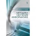 Методика обучения информатике. Учебное пособие