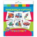 """Развивающие карточки """"Транспорт"""" (12 штук)"""