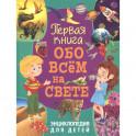 Первая книга обо всём на свете. Энциклопедия для детей
