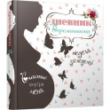 Дневник беременности (5465)