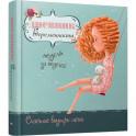 Дневник беременности (5472)