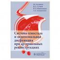 Система гемостаза и эндотелиальная дисфункция при артериальных реконструциях