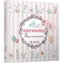 Мой дневник беременности (5496)