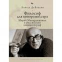 Философ для кинорежиссера. Мераб Мамардашвили и российский кинематограф