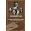 Переписка И. Сталина с У. Черчиллем, К. Эттли, Ф. Рузвельтом и Трумэном во время Великой Отечественной войны 1941-1945 гг.