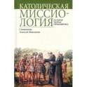 Католическая миссиология. История. Теория. Герменевтика