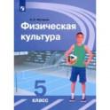 Физическая культура. 5 класс. Учебник. ФП