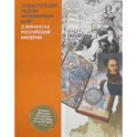 Энциклопедия редких антикварных книг о финансах Российской империи
